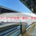 東京経由茨城へ行く