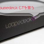 編集コントローラ-Loupedeck ct を買う